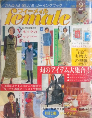 japanese sewing book 1998 feb edition